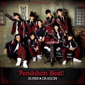 SUPER★DRAGON/Pendulum Beat! TYPE-A[ZXRC-1084]