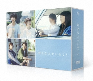 桐谷美玲/好きな人がいること DVD BOX [PCBC-61760]