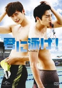 君に泳げ! DVD