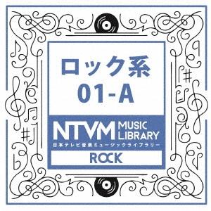 日本テレビ音楽 ミュージックライブラリー ロック系 01-A [VPCD-81910]