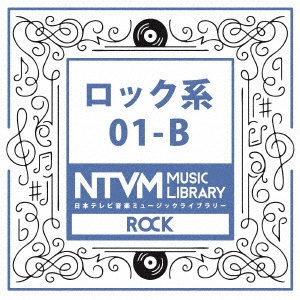 日本テレビ音楽 ミュージックライブラリー ロック系 01-B [VPCD-81920]