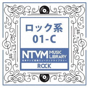日本テレビ音楽 ミュージックライブラリー ロック系 01-C [VPCD-81930]