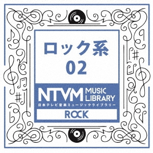 日本テレビ音楽 ミュージックライブラリー ロック系 02 [VPCD-81940]