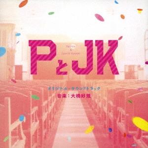 PとJK オリジナル・サウンドトラック CD
