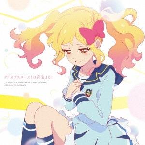TVアニメ/データカードダス『アイカツスターズ!』オリジナルサウンドトラック アイカツスターズ!の音楽!!0 CD