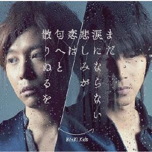 まだ涙にならない悲しみが/恋は匂へと散りぬるを<通常盤> 12cmCD Single