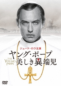 ヤング・ポープ 美しき異端児 DVD-BOX DVD