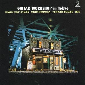 ギター・ワークショップ・イン・Tokyo<完全生産限定盤>