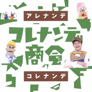 NHK コレナンデ商会 アレナンデコレナンデ CD