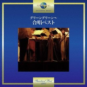 グリーングリーン〜合唱ベスト CD
