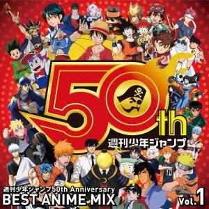 週刊少年ジャンプ50th Anniversary BEST ANIME MIX vol.1 CD