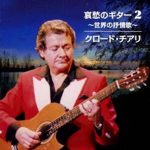 哀愁のギター 2 〜世界の抒情歌〜 CD