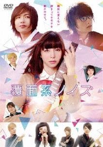 覆面系ノイズ スタンダード・エディション DVD