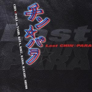 Last CHIN☆PARA [CD+DVD]<初回生産限定盤>