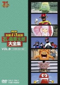 石ノ森章太郎大全集 VOL.8 TV特撮1983~1986