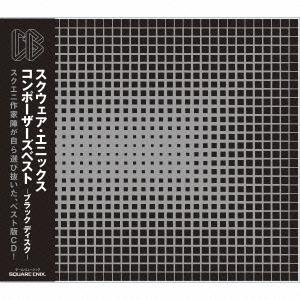 スクウェア・エニックス コンポーザーズ ベスト -ブラック ディスク- [SQEX-10391]