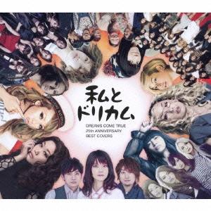 E-girls/私とドリカム -DREAMS COME TRUE 25th ANNIVERSARY BEST COVERS- [ESCL-4182]