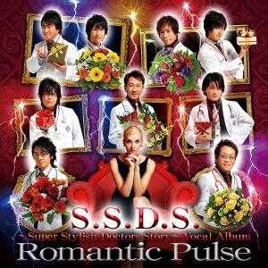 スーパー・スタイリッシュ・ドクターズ・ストーリー ボーカルアルバム Romantic Pulse(ロマンティック・パルス)