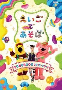 えいごであそぼ SONGBOOK 2013~2014
