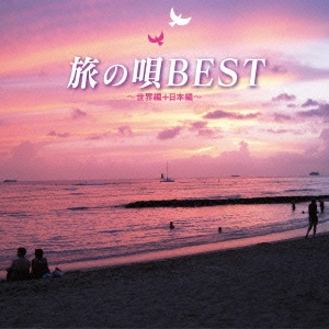 旅の唄 BEST ~世界編+日本編~
