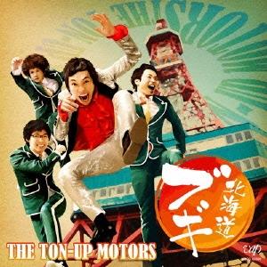 THE TON-UP MOTORS/北海道ブギ [VPCC-82320]