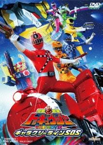 八手三郎/烈車戦隊トッキュウジャー THE MOVIE ギャラクシーラインSOS [DSTD-03774]