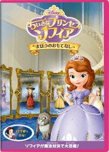 ちいさなプリンセス ソフィア/まほうのおもてなし DVD
