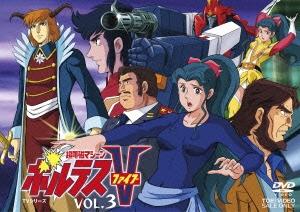 八手三郎/TVシリーズ 超電磁マシーン ボルテスV VOL.3 [DSTD-08938]