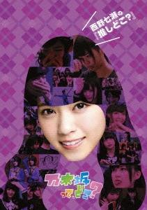 西野七瀬の『推しどこ?』 DVD