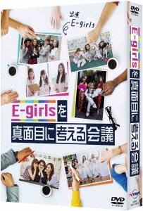 E-girls/E-girlsを真面目に考える会議 DVD BOX [ANSB-56071]