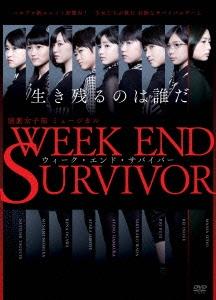 演劇女子部 ミュージカル WEEK END SURVIVOR [DVD+CD]