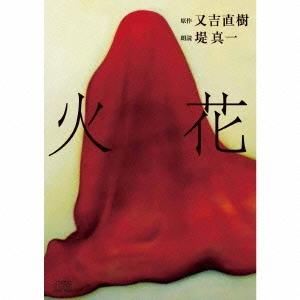 又吉直樹/火花 [YRCS-95050]