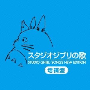スタジオジブリの歌 増補盤 HQCD