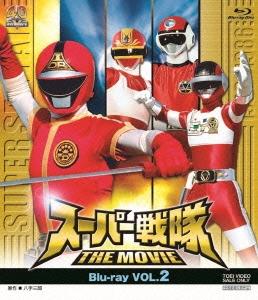 東條昭平/スーパー戦隊 THE MOVIE VOL.2[BSTD-03902]