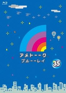 雨上がり決死隊/アメトーーク! ブルーーレイ 35 [YRXN-90107]