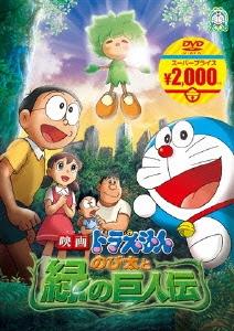 渡辺歩/映画ドラえもん のび太と緑の巨人伝 [PCBE-54258]