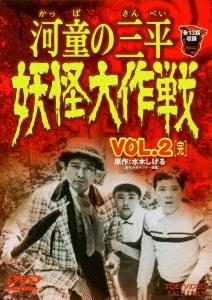 金子吉延/河童の三平 妖怪大作戦 VOL.2 [完][DUTD-06522]