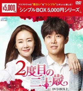 チェ・ジウ/2度目の二十歳 DVD-BOX2 [OPSD-C159]