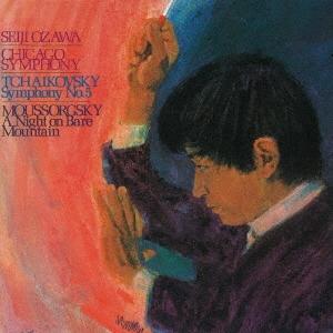 小澤征爾/チャイコフスキー:交響曲第5番 ムソグルスキー:はげ山の一夜<期間生産限定盤>[SICC-2010]