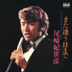 尾崎紀世彦/また逢う日まで/尾崎紀世彦セカンド・アルバム [MSCL-60942]