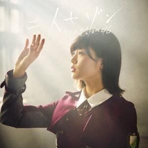 欅坂46/二人セゾン (TYPE-A) [CD+DVD] [SRCL-9267]