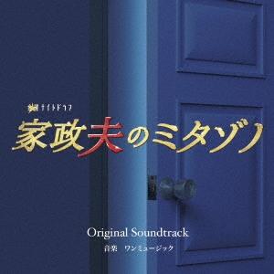 ワンミュージック/テレビ朝日系金曜ナイトドラマ 家政夫のミタゾノ Original Soundtrack[OMRS-0007]
