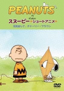 PEANUTS/PEANUTS スヌーピー ショートアニメ 元気出して、チャーリー・ブラウン(Keep your chin up Charlie Brown)[FT-63225]