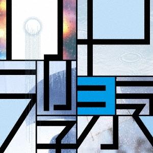 Plastic Tree/雨中遊泳 (C) [CD+豪華ブックレット2]<初回限定盤>[VBZJ-45]