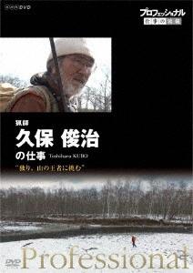 """プロフェッショナル 仕事の流儀 猟師 久保俊治の仕事 """"独り、山の王者に挑む"""" DVD"""