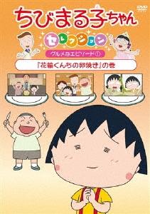 ちびまる子ちゃんセレクション グルメなエピソード1『花輪くんちの卵焼き』の巻 DVD