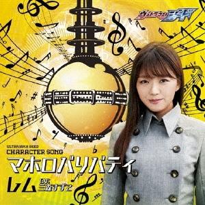 マホロバリバティ/GEEDの証〜レムver〜 12cmCD Single