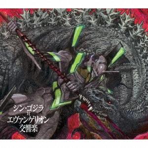 シン・ゴジラ対エヴァンゲリオン交響楽<初回限定盤> CD