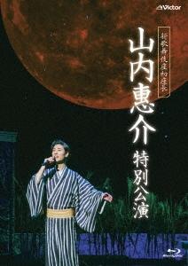新歌舞伎座初座長 山内惠介 特別公演 Blu-ray Disc