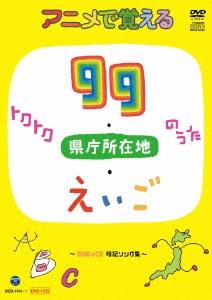 アニメで覚える トクトク99のうた・県庁所在地のうた・えいごのうた ~暗記ソング集~ [DVD+CD]